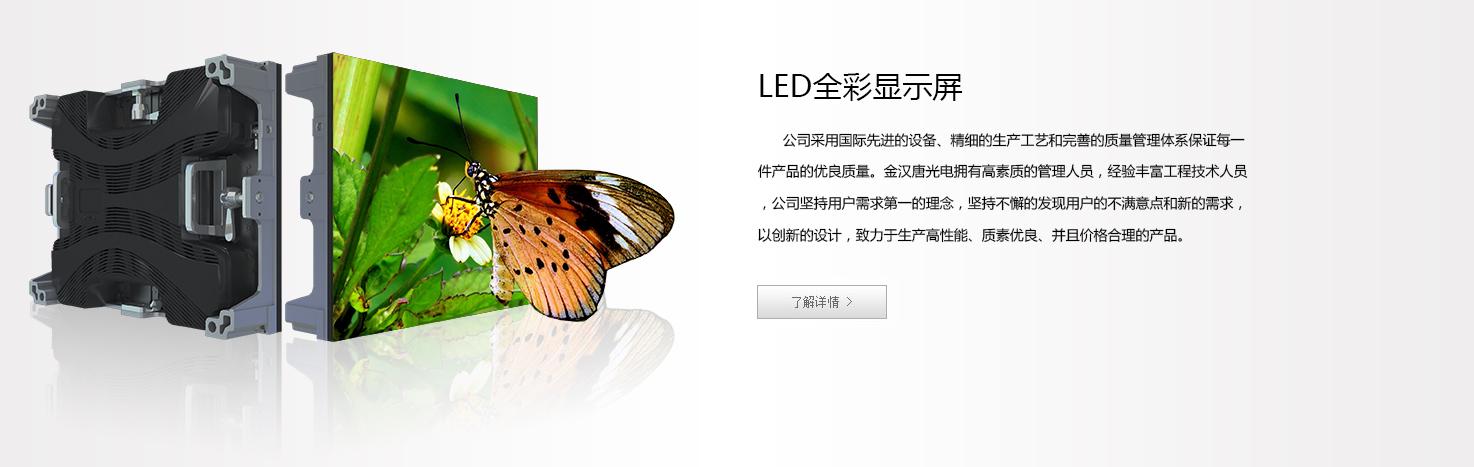 LED电子屏维修
