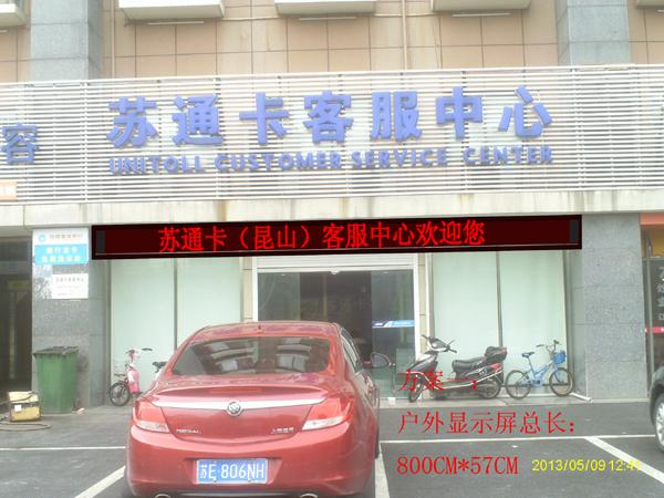 昆山苏通卡服务中心