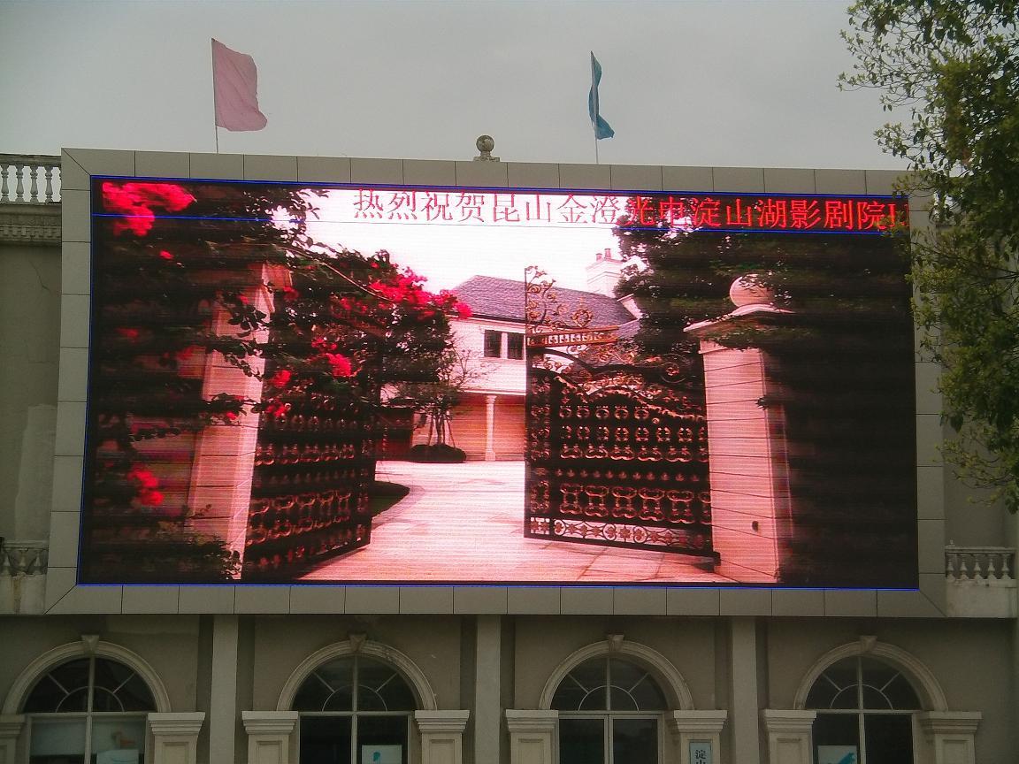 淀山湖广场显示屏