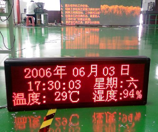 气象LED显示屏
