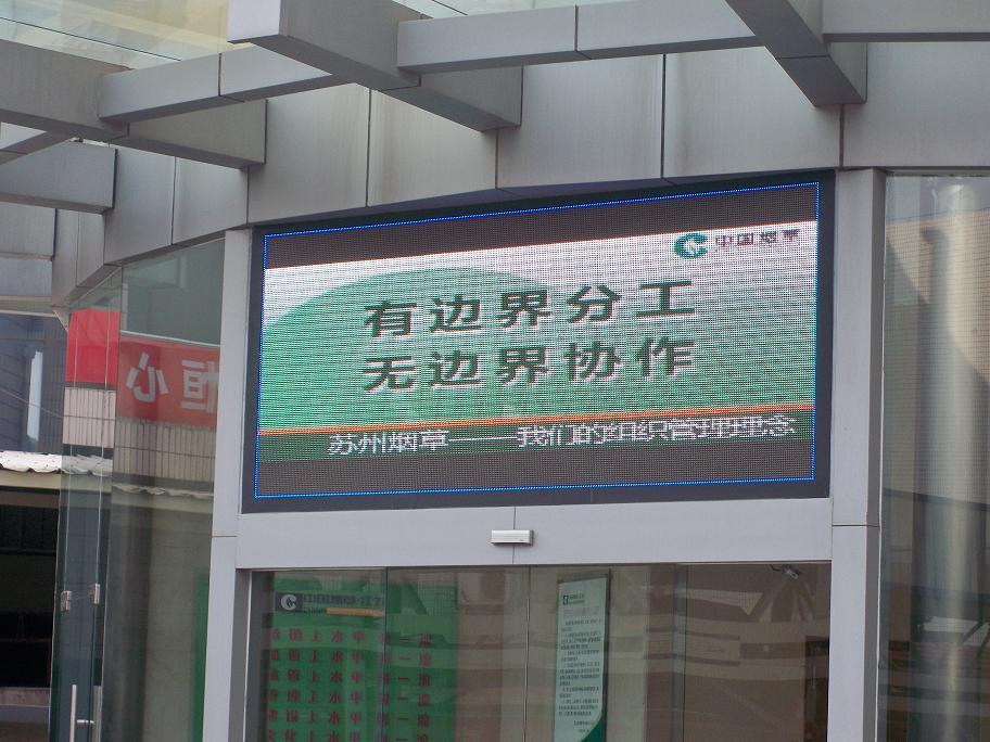 昆山烟草局P10全彩