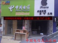 昆山中国电信