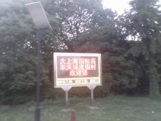 上海高尔夫花园P6屏