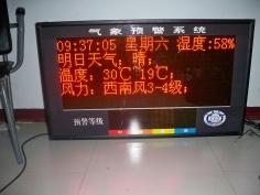 气象预警系统