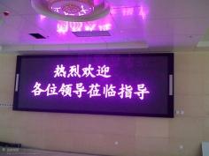 室内LED电子显示屏