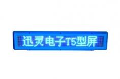 车载LED广告屏