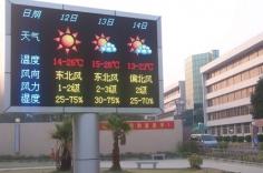 气象显示屏