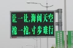 LED交通显示屏